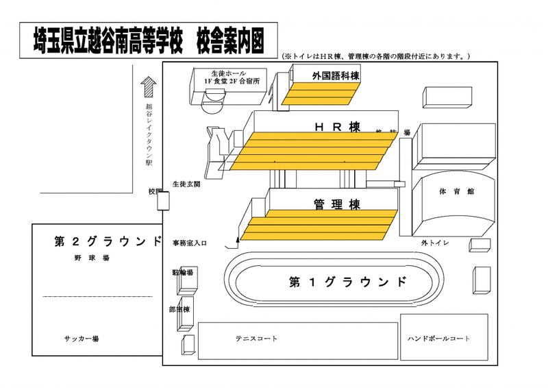 校舎案内図
